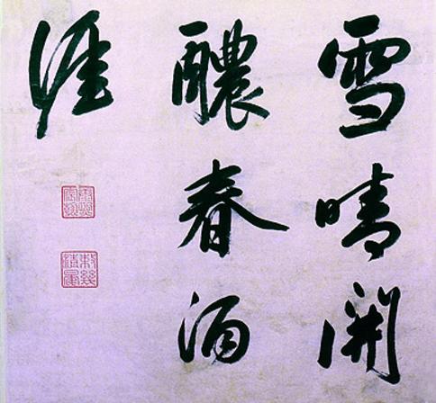 Caligrafía china en tinta sobre papel